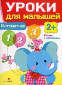 Уроки для малышей. Математика 2+
